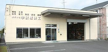 吉田営業所外観